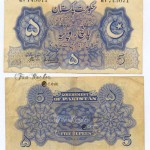 Pakistani-Currency-Note-Rupee-(FunRocker.Com)-07