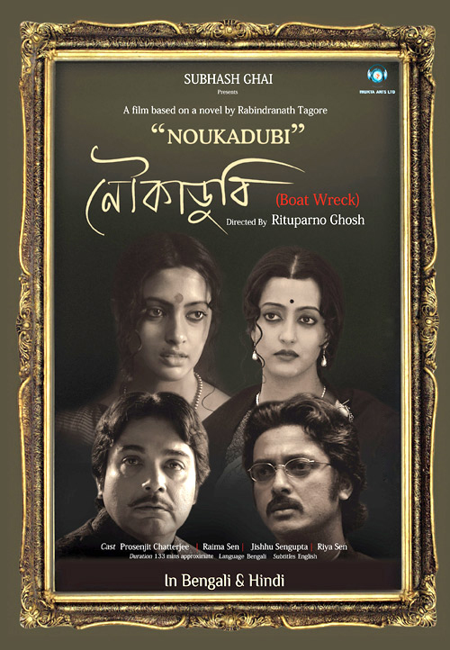 Noukadubi First Look