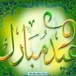 Latest-Eid-Cards-2011-(FunRocker.Com)-12
