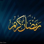Latest-Ramadan-2012-Greeting-Cards-(FunRocker.Com)-41