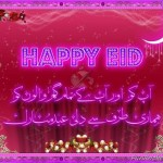 Top-50-Colorful-EID-Cards-(FunRocker.Com)-53