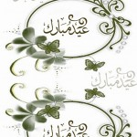 Latest-Collorful-EID-Cards-2012-(FunRocker.Com)-1