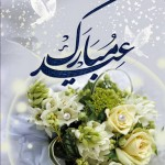 Latest-Collorful-EID-Cards-2012-(FunRocker.Com)-4