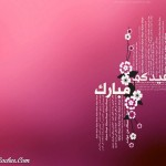 Latest-Collorful-EID-Cards-2012-(FunRocker.Com)-7