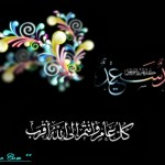 Eid-ul-Azha-2013-Greeting-Cards-(FunRocker.Com)-13