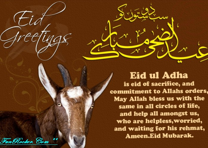 Eid ul Adha 2013 Greeting Cards