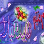 Eid-ul-Azha-2013-Greeting-Cards-(FunRocker.Com)-21