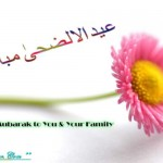 Eid-ul-Azha-2013-Greeting-Cards-(FunRocker.Com)-24