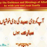 Eid-ul-Azha-2013-Greeting-Cards-(FunRocker.Com)-26