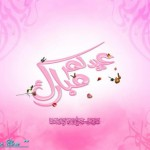 Eid-ul-Azha-2013-Greeting-Cards-(FunRocker.Com)-29