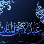 Eid-ul-Azha-2013-Greeting-Cards-(FunRocker.Com)-41