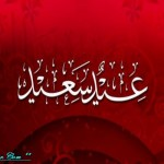 Eid-ul-Azha-2013-Greeting-Cards-(FunRocker.Com)-45